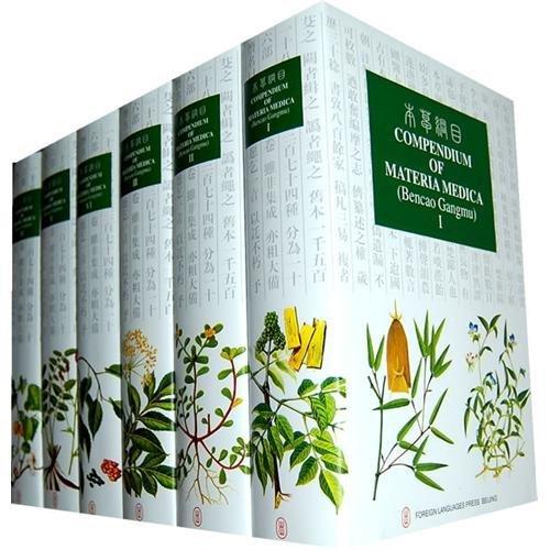 Le copertine del libro Bencao Gangmu di Li Shizhen