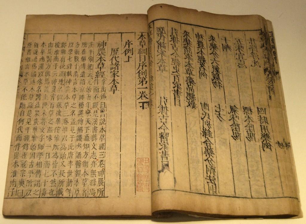 bencao gangmu by li shizhen